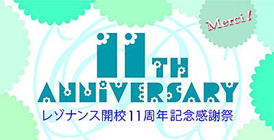 11thAniv_広報+400px.jpg