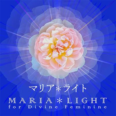 Maria*Light_広報3+400px.jpg